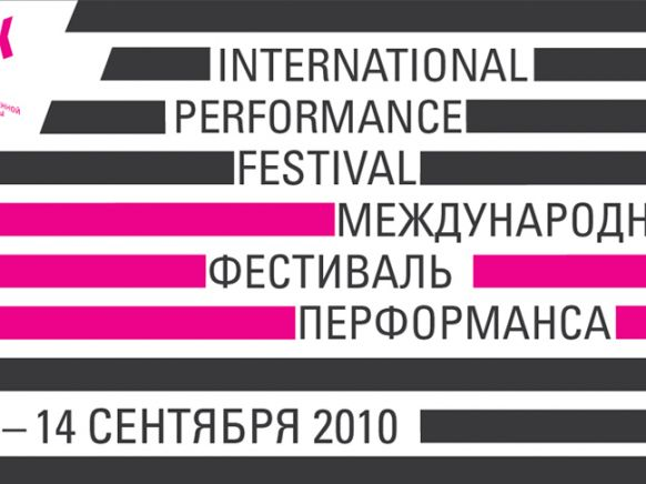 THE FIRST INTERNATIONAL PERFORMANCE ART FESTIVAL